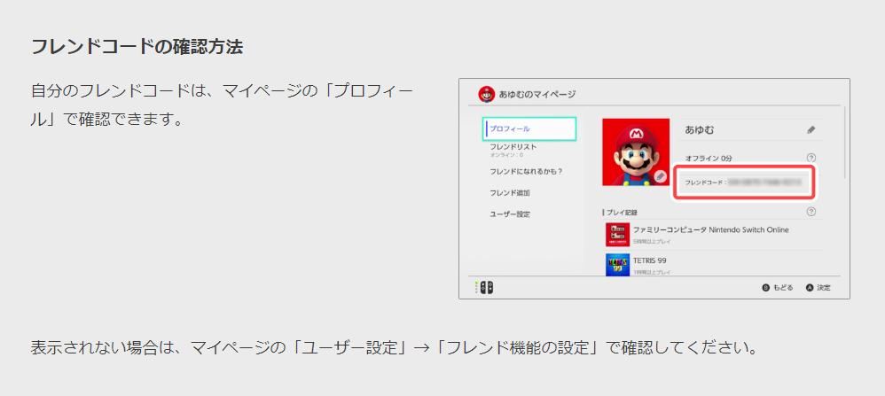 任天堂 フレンドコードの確認方法 マイページ