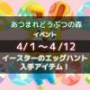 【イベント】あつまれどうぶつの森、イースター開催!